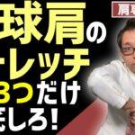 【野球肩 ストレッチ】医師厳選 野球肩が治るストレッチTOP3