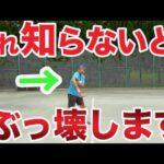 【テニス テニス肘】これを知らないと肘を痛めやすいです。テニス肘脱却!