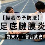 【足底腱膜炎】対処と予防法について解説【為末大学】