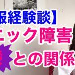 パニック障害とうつ病との関係【パニック障害克服・経験談】