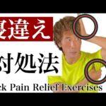 【寝違え 治し方】今すぐ寝違えによる首の痛みを改善するケア法