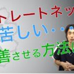 ストレートネックで息苦しい。改善させるためのストレッチと矯正方法/兵庫県西宮ひこばえ整骨院