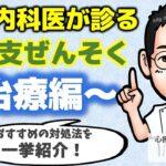 気管支喘息の心療内科的治療!【医師解説】