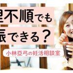 【妊活】生理不順でも妊活はできるの?|小林亞弓の妊活相談室 楽しく妊活♪