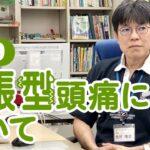 緊張型頭痛について さむら脳神経クリニックvol.9