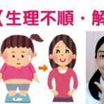 【無理なダイエット】が原因の★生理不順を解消する方法(^0^)b 【大阪府茨木市の女性・美容鍼灸・整体師が教えます。】