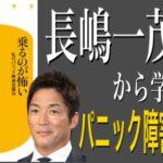 【15分でわかる】長嶋一茂さんから学ぶパニック障害克服法【乗るのが怖い】