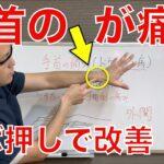 手首の親指側が痛い、、手首の腱鞘炎(ドケルバン病)を改善する2つのツボ押しストレッチ|京都市北区 もり鍼灸整骨院