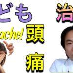 子供の頭痛が治る3つの方法!専門医が語る頭痛