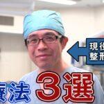 【現役整形外科医が教える】膝が痛い時の治療法3選