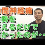 肋間神経痛で来院されました。名古屋市40代男性