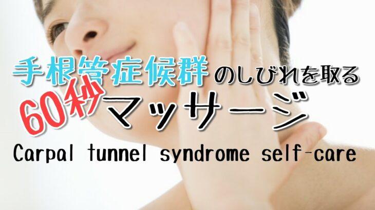【手根管症候群】60秒でしびれを取るマッサージ [Carpal tunnel syndrome] Massage to remove numbness in 60 seconds