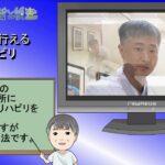めまいの診察・検査説明(Full)