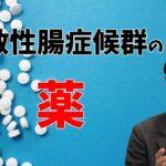 過敏性腸症候群(IBS)に効果が期待できる薬3選