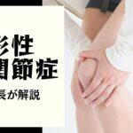 【変形性膝関節症】モヤモヤ血管への日帰りカテーテル治療
