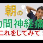 朝、肋間神経痛で胸が痛い。痛みを治す為の2つの方法|兵庫県西宮ひこばえ整骨院