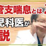 気管支喘息とは?【小児科医】が解説/鈴木幹啓