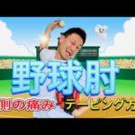 【野球肘】内側の痛み・テーピング方法
