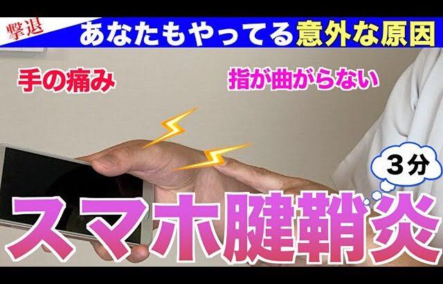 【スマホ腱鞘炎・ドゥケルバン病の治し方】大切なのに意外としられていない3つのストレッチ!効果的なリハビリテーション