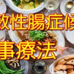 過敏性腸症候群(IBS)と食事療法