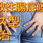 過敏性腸症候群(IBS)ガス型の完治と克服には、自律神経の改善が大切!