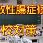過敏性腸症候群(IBS)の学校対策(ガス型、腹鳴り、下痢や腹痛など)