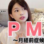 【PMS】生理痛、生理前の不調は治療できる!【月経前症候群】