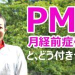 「PMS(月経前症候群)との付き合い方のコツって?」産婦人科医:高尾美穂先生に聞きました