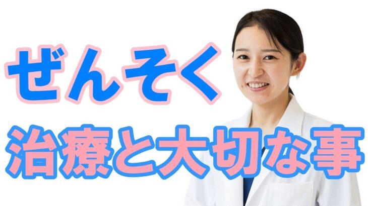 喘息の病態と治療【公式 やまぐち呼吸器内科・皮膚科クリニック】