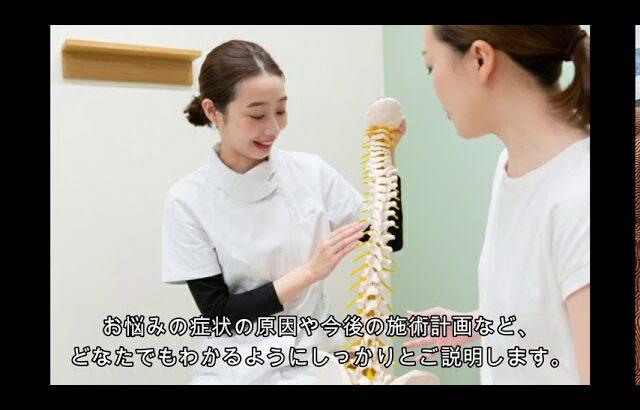 ひばりが丘交通事故治療むち打ち専門院  横山接骨院