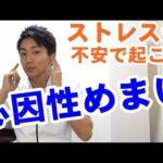 【心因性めまい】ストレスや不安で発症・悪化するめまいについて「和歌山の自律神経専門整体 廣井整体院」