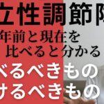 【起立性調節障害】数十年前と現在を比べた時にわかる、食べるべきものと食べてはいけないもの|神奈川県横浜市港北区高田|脉診流鍼灸専門|村上はりきゅう治療室