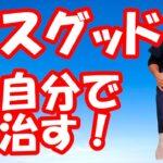 【1分】オスグッド病・膝の成長痛の治し方