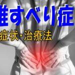腰椎すべり症の原因・症状・治療法
