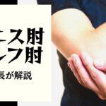【テニス肘・ゴルフ肘】モヤモヤ血管への日帰りカテーテル治療