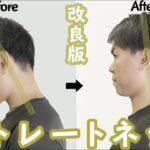 【ストレートネック】首の根本を動かす鎖骨&胸骨アプローチ!スマホ首・スマホネックを改善すれば「首こり・頭痛」は楽になります<改良版>