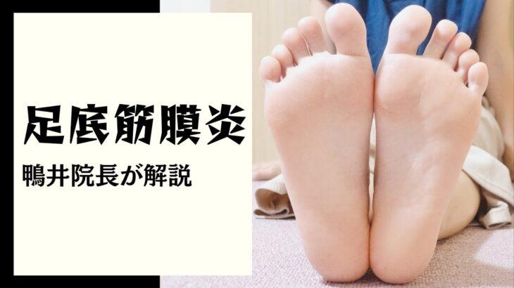 【足底筋膜炎】モヤモヤ血管への日帰りカテーテル治療