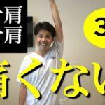 【1分×3回】四十肩・五十肩の痛みが消えるセルフ整体 東京新宿整体サロン