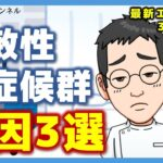 過敏性腸症候群の原因3選【専門医解説】