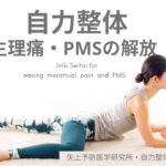 生理痛とPMSからの解放自力整体