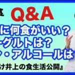 【逆流性食道炎】食事Q&A 『1日何食?パン、ヨーグルト、お酒は?など』
