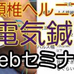 頸椎ヘルニアの電気鍼治療Webセミナー