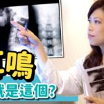 脊醫王鳳恩- 耳鳴 原因就是這個? What is the cause of Tinnitus? Dr. Matty Wong Doctor of Chiropractic