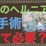 頚椎ヘルニアに手術は必ず必要なのか?l兵庫県西宮ひこばえ整骨院