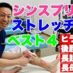 【シンスプリント】のストレッチ方法。 ヒラメ筋・後脛骨筋・長趾屈筋・長母趾屈筋
