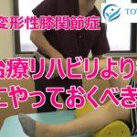 膝痛・変形性膝関節症の方が治療やリハビリより前に絶対にやっておくべきこと