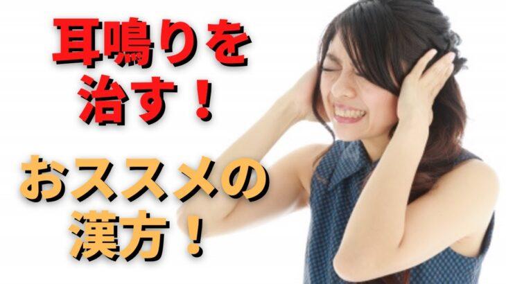 耳鳴りを治す方法!ポイントは漢方で気長にコツコツ!!