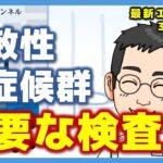 過敏性腸症候群に必要な検査【専門医解説】