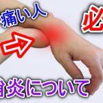 ドケルバン病 親指の付け根が痛い人、手の使いすぎによって起こる腱鞘炎