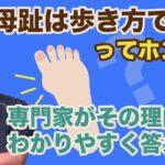 外反母趾は歩き方で治るってホント? 専門家がその理由をわかりやすく答えます